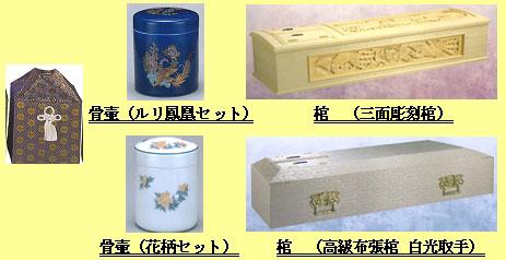 総生花祭壇コースの御棺、骨壷は、下の品からお選びいただきます。