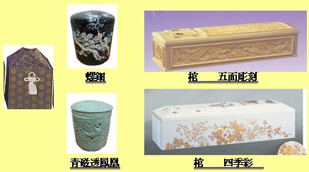 白百合Sコースの御棺、骨壷は、御用意できる最高品質の物を提供させていただきます。つきまして、お時間を頂く場合がございます。