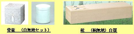 白百合Cコースの御棺、骨壷は、下の品からお選びいただきます
