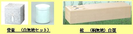 白菊コースの御棺、骨壷は、下の品をご利用戴きます