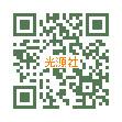 光源社QRコード